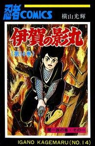 伊賀の影丸 (14) 電子書籍版