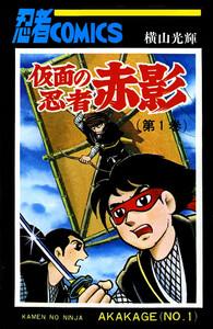 表紙『仮面の忍者赤影(全3巻)』 - 漫画