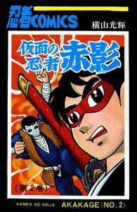 仮面の忍者赤影 (2) 電子書籍版