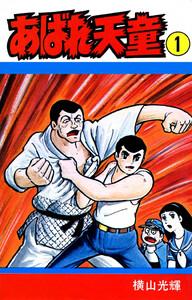 表紙『あばれ天童』 - 漫画