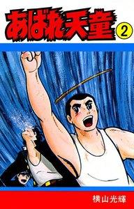 あばれ天童 (2) 電子書籍版