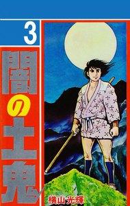 闇の土鬼 (3) 電子書籍版