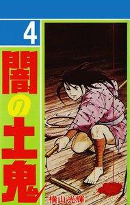 闇の土鬼 (4) 電子書籍版