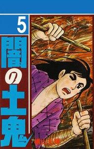 闇の土鬼 (5) 電子書籍版