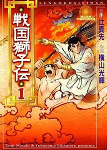 戦国獅子伝 (1) 電子書籍版