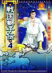 戦国獅子伝 (4) 電子書籍版