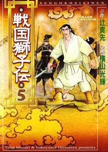 戦国獅子伝 (5) 電子書籍版