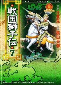 戦国獅子伝 (7) 電子書籍版