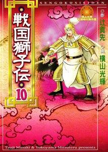 戦国獅子伝 (10) 電子書籍版