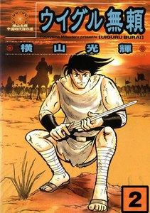 ウイグル無頼 (2) 電子書籍版