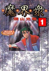 魔界衆 (1) 電子書籍版