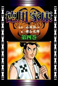 徳川家康 (4)[コミック] 電子書籍版