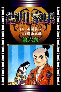 徳川家康 (6)[コミック] 電子書籍版