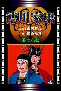 徳川家康 (16)[コミック] 電子書籍版