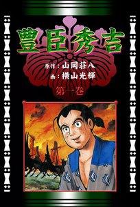 豊臣秀吉 (1)[コミック] 電子書籍版