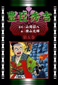 豊臣秀吉 (5)[コミック] 電子書籍版