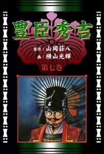 豊臣秀吉 (7)[コミック] 電子書籍版