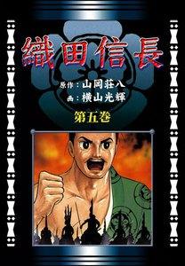 織田信長 (5)[コミック] 電子書籍版