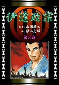 伊達政宗 (5)[コミック] 電子書籍版