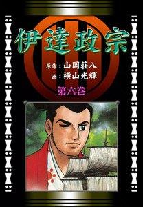 伊達政宗 (6)[コミック] 電子書籍版