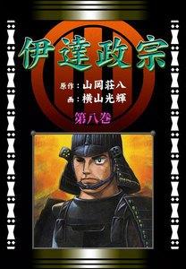 伊達政宗 (8)[コミック] 電子書籍版