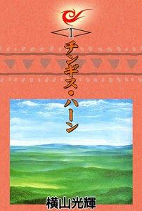 チンギス・ハーン (1) 電子書籍版