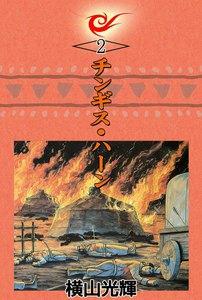 チンギス・ハーン (2) 電子書籍版