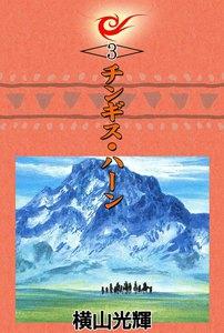 チンギス・ハーン (3) 電子書籍版