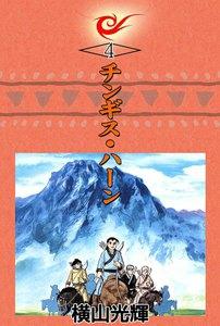 チンギス・ハーン (4) 電子書籍版