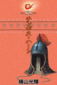 チンギス・ハーン (5) 電子書籍版