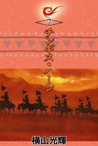 チンギス・ハーン (7) 電子書籍版