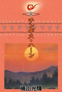 チンギス・ハーン (8) 電子書籍版