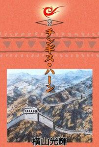 チンギス・ハーン (9) 電子書籍版