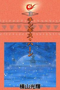 チンギス・ハーン (10) 電子書籍版