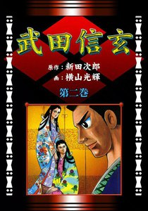 武田信玄 (2) 戦国無情の巻 電子書籍版