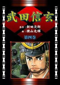 武田信玄 (4) 越後の竜の巻 電子書籍版