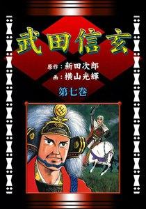 武田信玄 (7) 川中島の巻 電子書籍版