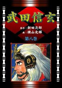 武田信玄 (8) 駿河争奪の巻 電子書籍版