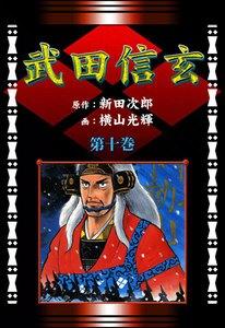 武田信玄 (10) 巨星墜つの巻 電子書籍版