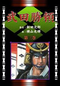武田勝頼 (3) 長篠の巻 電子書籍版