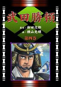 武田勝頼 (4) 硝煙の巻 電子書籍版