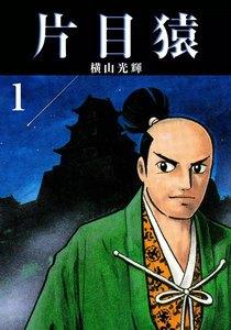 片目猿 (1) 電子書籍版