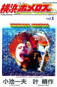 横浜ホメロス (1) 電子書籍版