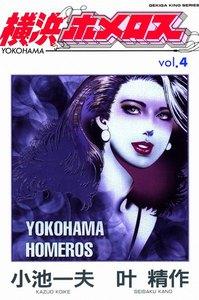 横浜ホメロス (4) 電子書籍版