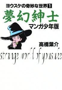 夢幻紳士 マンガ少年版 電子書籍版