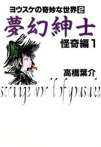 夢幻紳士 怪奇編 (1) 電子書籍版