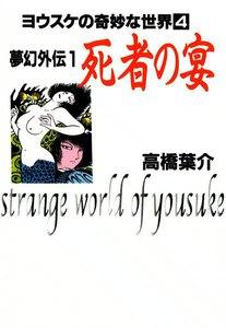 夢幻外伝 (1) 死者の宴 電子書籍版