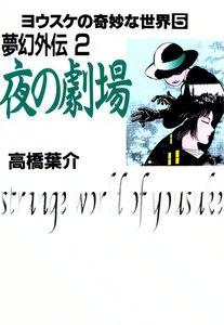 夢幻外伝 (2) 夜の劇場 電子書籍版