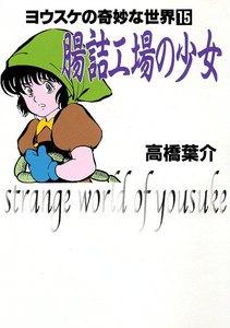 腸詰工場の少女 電子書籍版