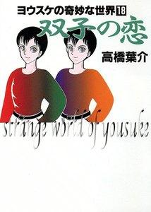 双子の恋 電子書籍版